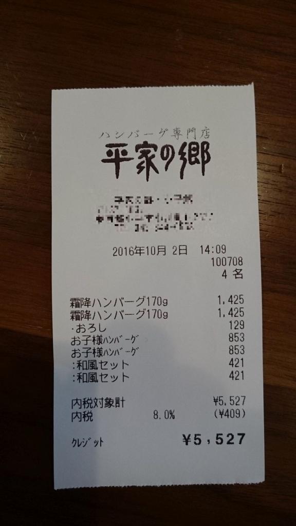 f:id:gaotsu:20161002195957j:plain