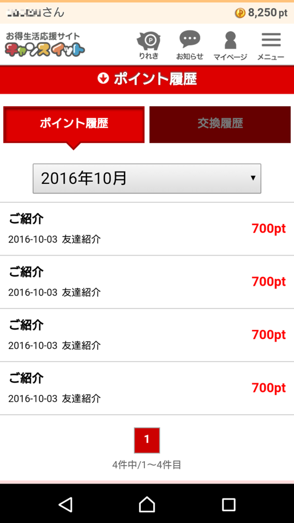 f:id:gaotsu:20161006223248p:plain