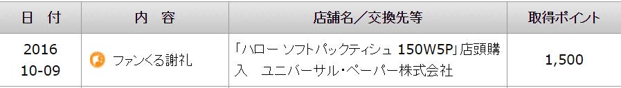 f:id:gaotsu:20161010145401p:plain