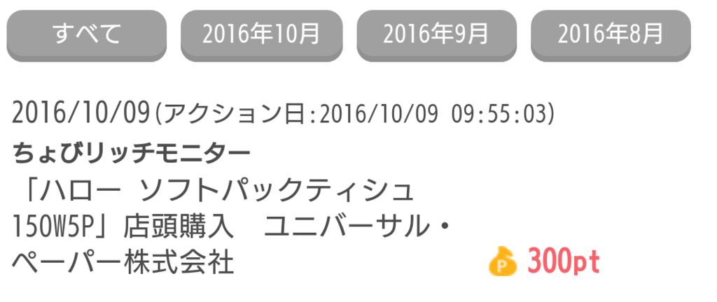 f:id:gaotsu:20161010145451p:plain