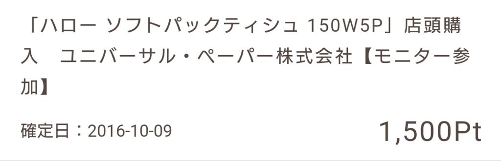 f:id:gaotsu:20161010145522p:plain