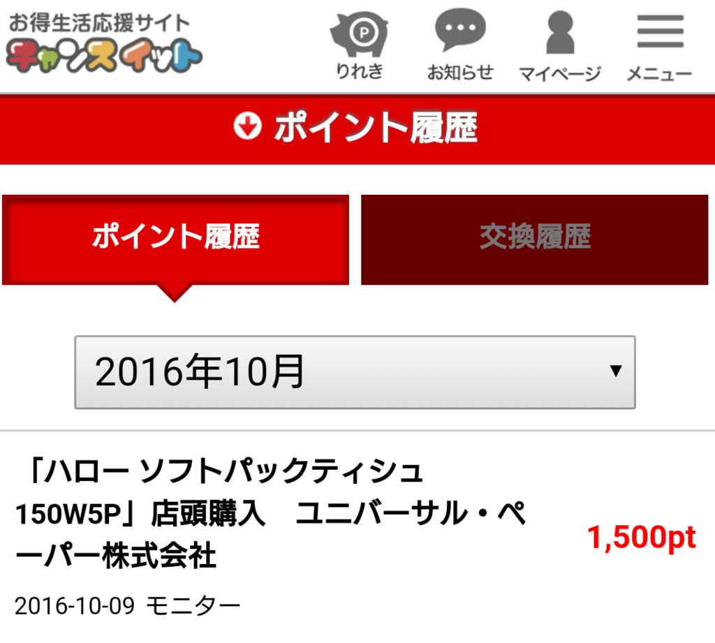 f:id:gaotsu:20161010145551p:plain