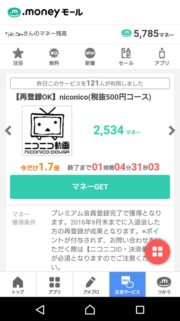 f:id:gaotsu:20161015233151p:plain