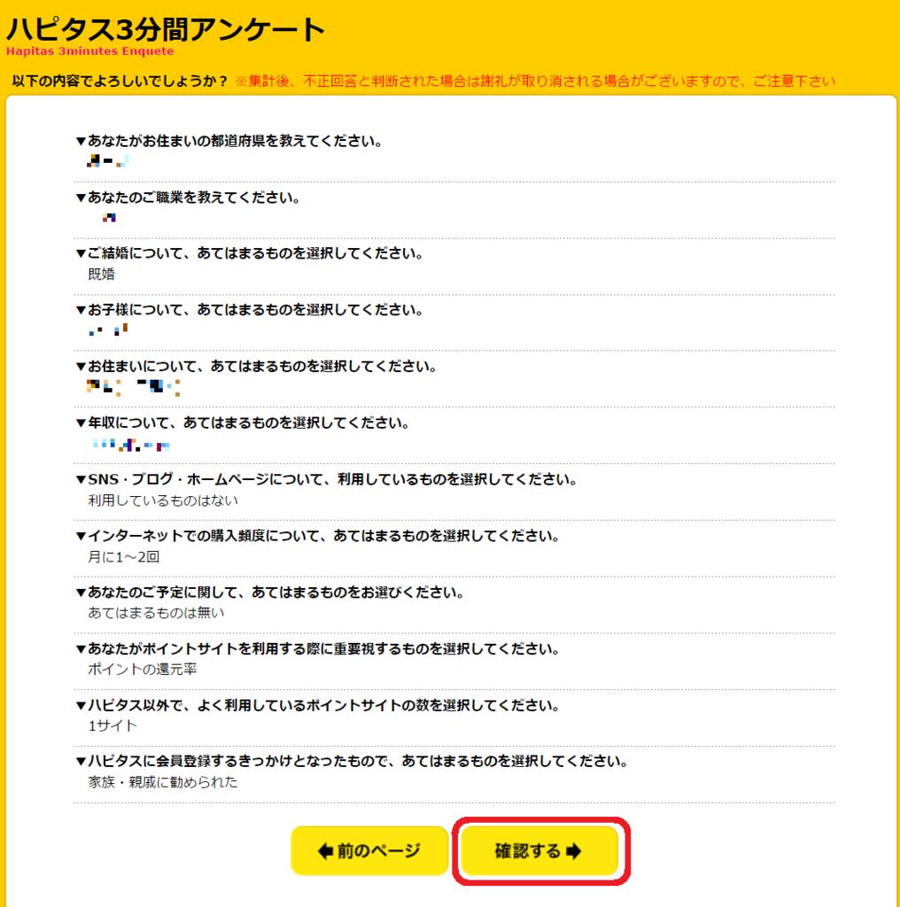 f:id:gaotsu:20161021175912p:plain