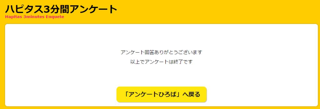 f:id:gaotsu:20161021180148p:plain