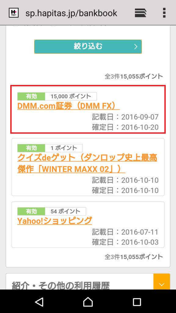 f:id:gaotsu:20161021233818p:plain