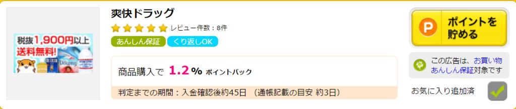 f:id:gaotsu:20161022172227p:plain