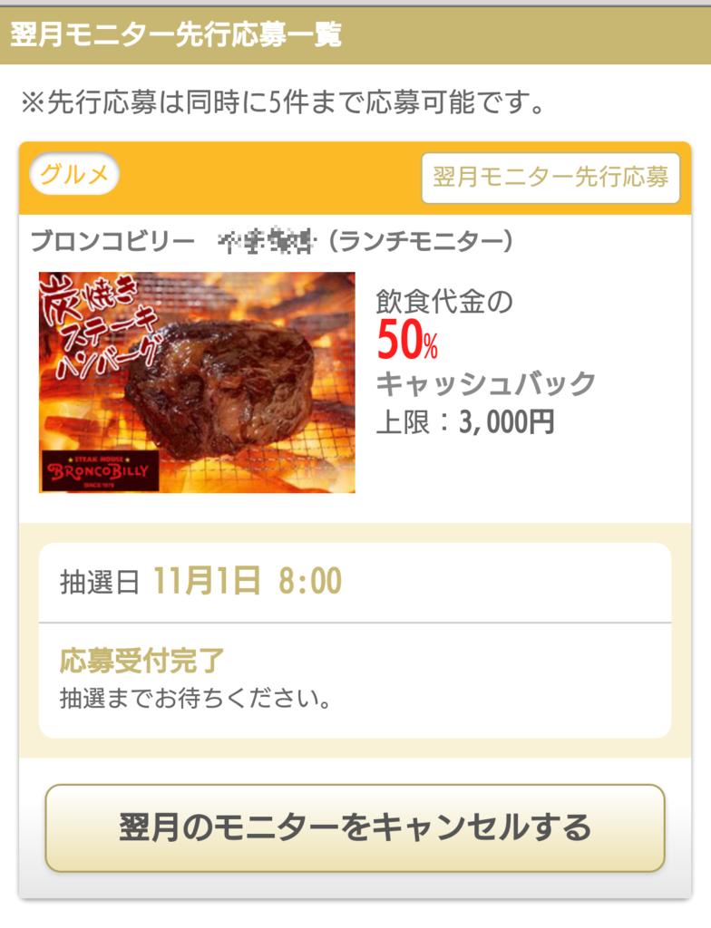 f:id:gaotsu:20161103162452p:plain