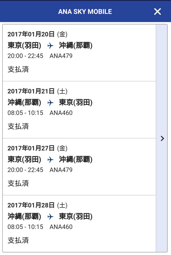 f:id:gaotsu:20161105094340p:plain