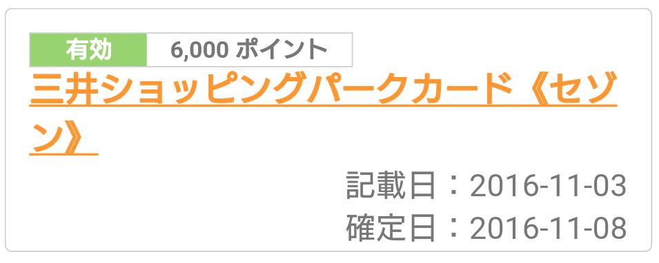 f:id:gaotsu:20161108232120p:plain