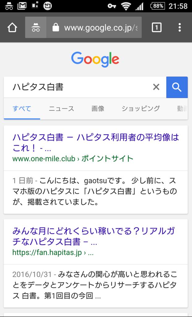 f:id:gaotsu:20161111221045p:plain