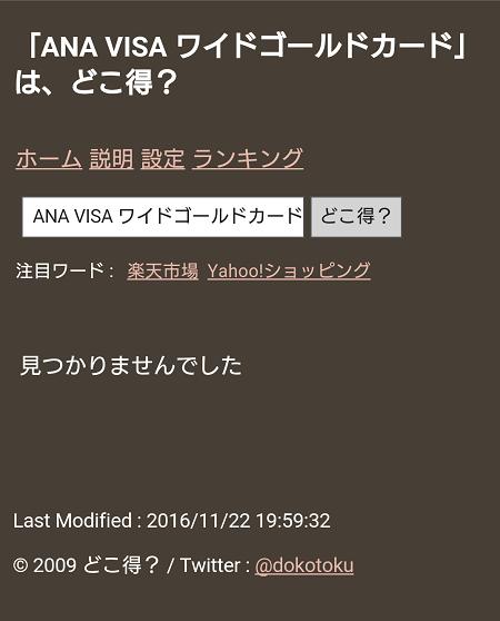 f:id:gaotsu:20161122230216p:plain