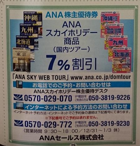 f:id:gaotsu:20161123175419j:plain