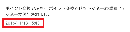 f:id:gaotsu:20161126111735p:plain