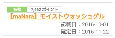 f:id:gaotsu:20161203065107p:plain