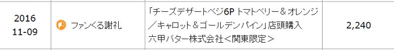 f:id:gaotsu:20161203071638p:plain
