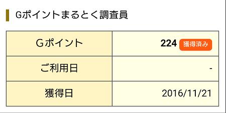 f:id:gaotsu:20161203072503p:plain