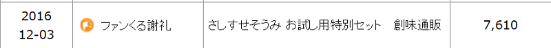 f:id:gaotsu:20161203223918p:plain