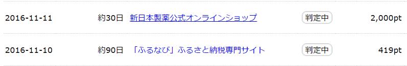 f:id:gaotsu:20161214221014p:plain