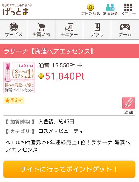 f:id:gaotsu:20161215191147p:plain