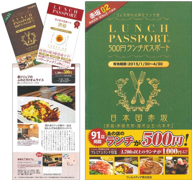 ランチパスポートの本の表紙と中身