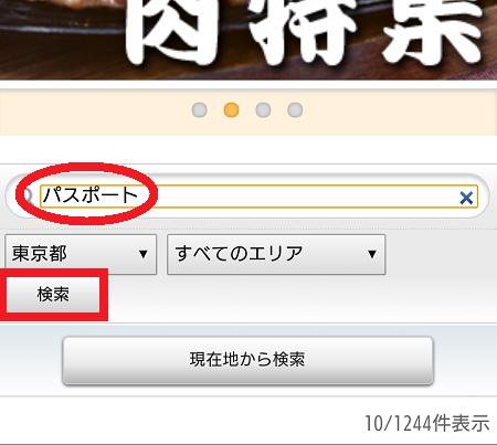 ファンくるスマホ版検索ページ