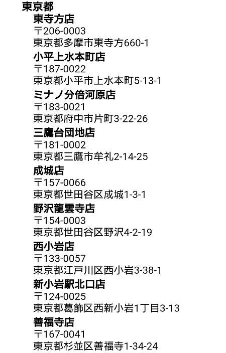 東京の指定店舗リスト