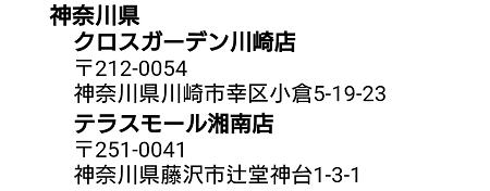 神奈川の指定店舗リスト