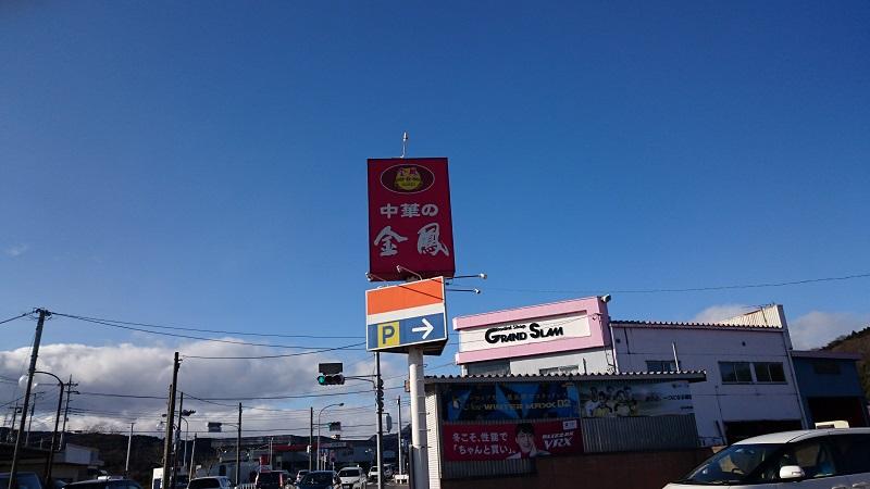 中華料理「金鳳」看板