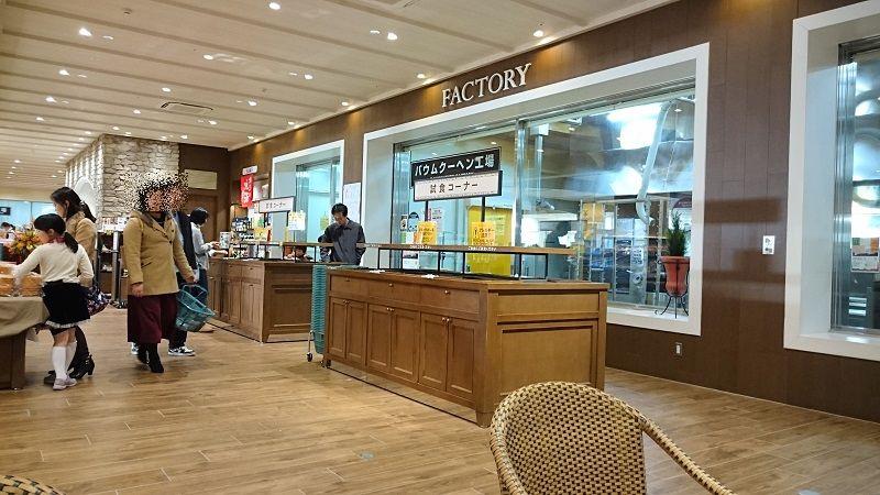 上里カンターレ店内の1F試食コーナー