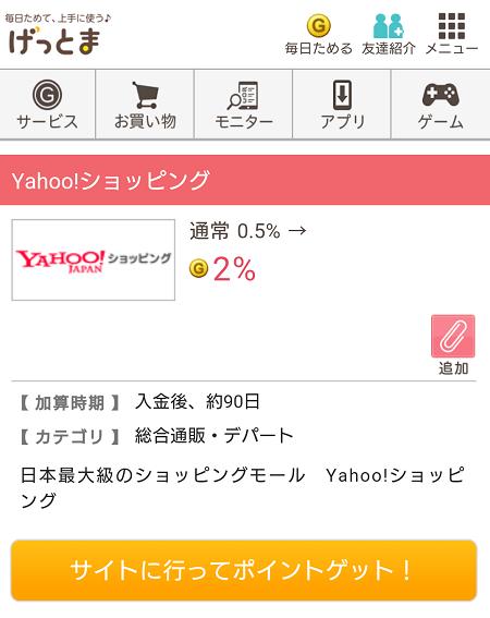 GetMoney!サイト上のYahoo!ショッピングの広告