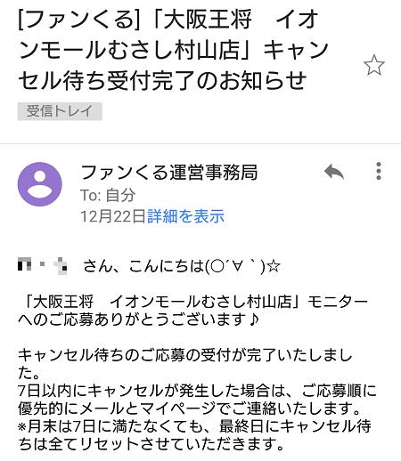 12月22日付けキャンセル待ち申込受付完了の通知メール