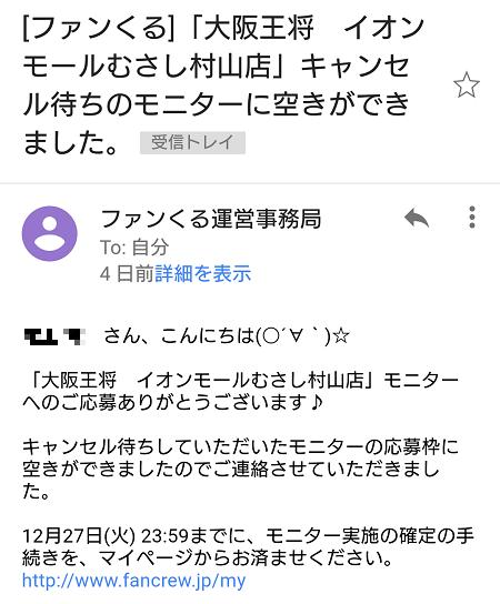 12月26日付けキャンセル待ちに空き発生した旨を通知するメール