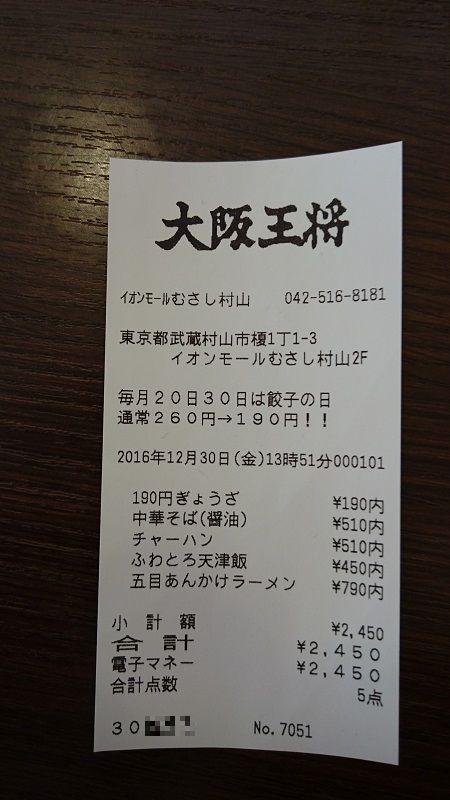 合計2450円のレシートの写真