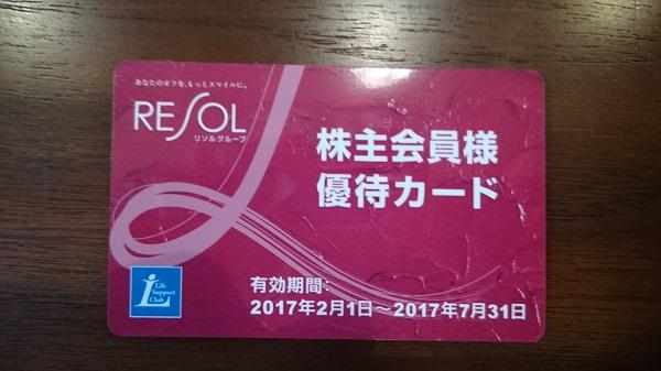 RESOL株主様優待カード