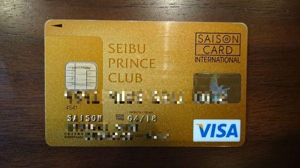SEIBU PRINCE CLUB カード セゾンゴールド券面