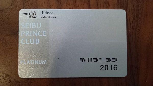 SEIBU PRINCE CLUB PLATINUM カード