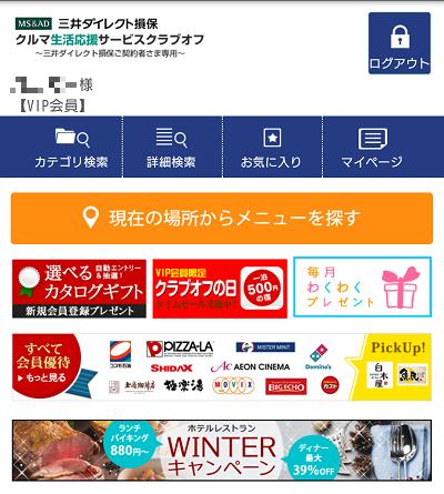 三井ダイレクト損保 クルマ応援サービスクラブオフ スマホトップページ