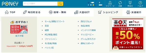 PONEY PC版トップページで、「ショッピング」にマウスオーバーしたところ。楽天市場のバナーが表示されている。