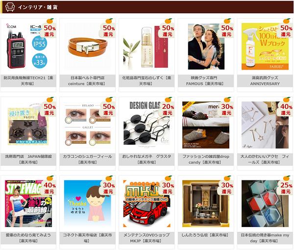 楽天市場高還元率店舗のインテリア・雑貨カテゴリーの店舗一覧ページ