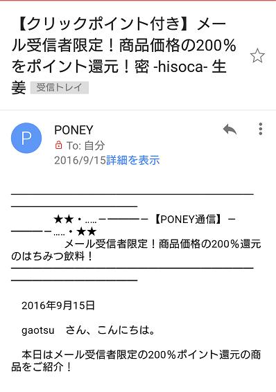 大正製薬の「蜜-hisoca-生姜」案件のメール