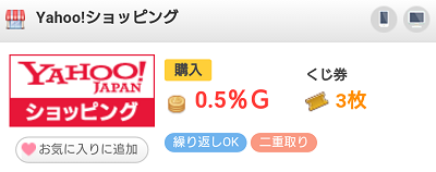 Yahoo!ショッピングの広告バナー。還元率0.5%