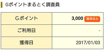 Gポイントの通帳。1月3日に3,000ポイント記帳されている。