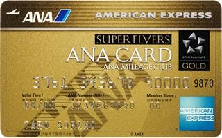ANAアメリカン・エキスプレスR スーパーフライヤーズ・ゴールド・カード画像
