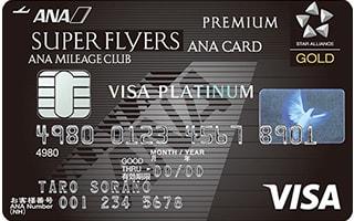 ANA VISAプラチナ スーパーフライヤーズ プレミアムカード画像