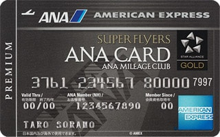 ANAアメリカン・エキスプレスR スーパーフライヤーズ・プレミアム・カード画像