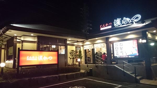 とんかつ浜勝埼玉西所沢店-夜の外観写真