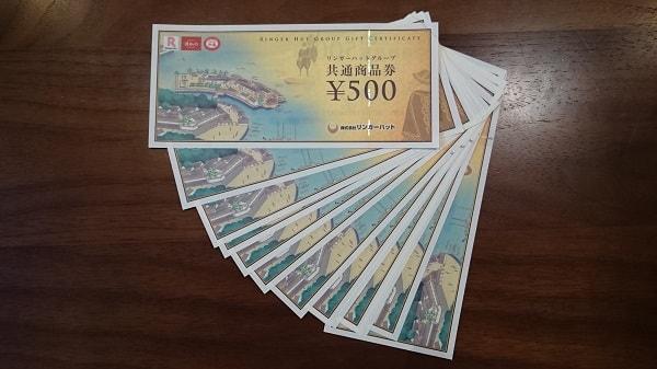 リンガーハットグループ共通商品券500円の束の写真。
