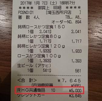 食事代7,645円、クーポン利用5,000円、残件2,645円が記載されているレシート。