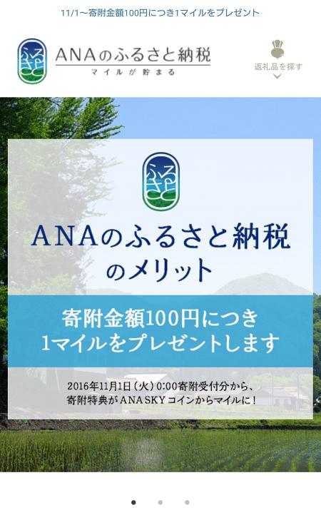 ANAのふるさと納税のスマホ版トップページ画像